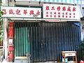 HK Sheung Wan 8 Po Hing Fong shop Aug-2012.JPG