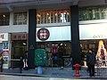 HK Sheung Wan Hollywood Road 50 荷李活道 Yuk Chiu Building 旭照樓 GOD shop Dec-2011.jpg