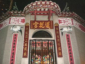 Tai Hang - Lin Fa Temple in Tai Hang.