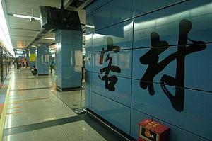 Kecun Station - Image: Hak Tsuen Station 2012