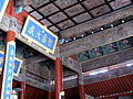 Hangzhou 2009 1759.jpg