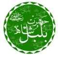 Hazrat Bul Bul Shah.png