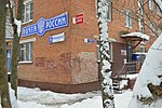 Himki Postal Office 141431 - 1.jpg