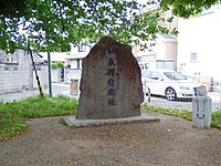 Izumi provincial government ruins.jpg