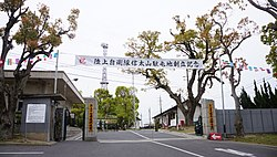 JGSDF Camp Shinodayama main gate April 20, 2014.jpg