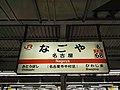 JR-Nagoya-station-board-tokaido-line.jpg
