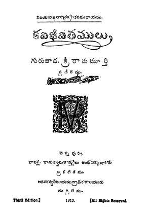 Kavijeevithamulu.pdf