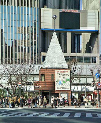 Kōban - A kōban in the Ginza district of Tokyo