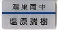 Konosu-Minami J.H.S name tag blue shiobara.jpg