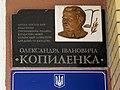 Kopylenko Memorial Plaque in Krasnohrad.jpg