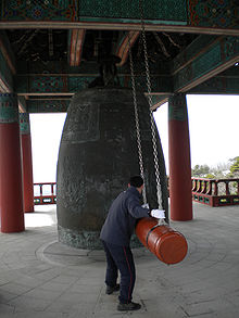 Korean bell near Seokguram Grotto (South Korea) 002.jpg