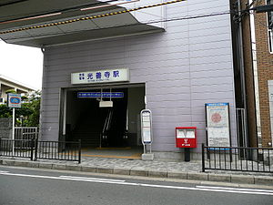 Kozenji station east entrance.jpg