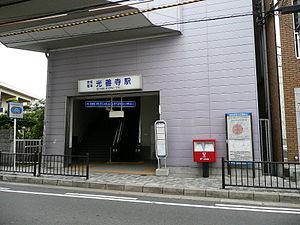 Kōzenji Station - Kōzenji Station, October 2007