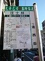 Kuang-Hua Bus & Keelung Bus Gangxi Street stop board 20101012.jpg