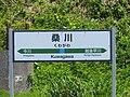 Kuwagawa, Murakami, Niigata Prefecture 959-3665, Japan - panoramio (2).jpg