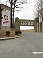 Leaving DMZ area (33139893655).jpg