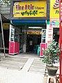 Lin Htin - panoramio.jpg