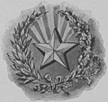 Logo in 1899 detail, University of Texas at Austin yearbook The Cactus 1899 (page 10 crop).jpg