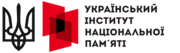 Logo of the Ukrainian Institute of National Remembrance.png