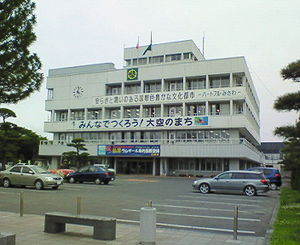 Misawa City Hall