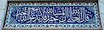 Mohammad Rasul al-Allah Mosque - Ghal'e Now Zone -Nishapur Tiling 14.JPG