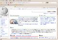 Mozilla Firefox 3.5.7 in Ubuntu-ja.png