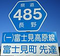 Naganokendo 485 Route number sign1.jpg