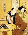 Nakamura Denkuro V.jpg