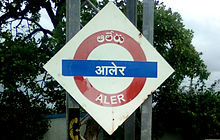 Nameboard at Aler Railway Station.jpg