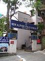 New Alipore Police Station - Kolkata 2011-10-03 030325.JPG
