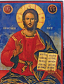 Nikola Mihaylov Kozi Dol Church Christ Icon.png