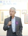 Noda Tetsuya 野田 哲也 at opening of YOUR HAND IN MINE - TETSUYA NODA (DIARY) 執子之手 - 野田哲也(日記).png