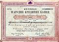 Obvrznica od Srpska banka, 1920.jpg