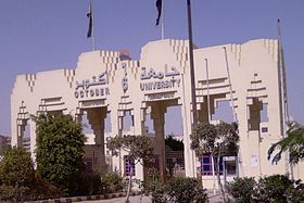 جامعة 6 أكتوبر ويكيبيديا