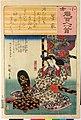 Ogura nazorae hyakunin isshu (Ogura Imitation of the Hundred Poets) (BM 2008,3037.09901 6).jpg