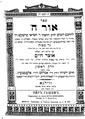 Or hashem vilna 1905.pdf