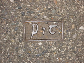 Minister for Posts and Telegraphs - Pre-1984 manhole cover showing the P⁊T logo
