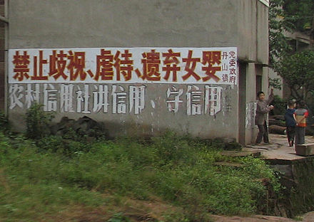 "A roadside sign in rural Sichuan: ""It is forbidden to discriminate against, mistreat or abandon baby girls."" PRC family planning don't abandon girls.jpg"