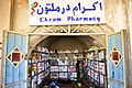 Pharmacy at Afghanistan Bazaar MOD 45153307.jpg