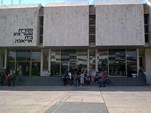 Beit Ariela - Image: Piki Wiki Israel 15338 Beit Ariela