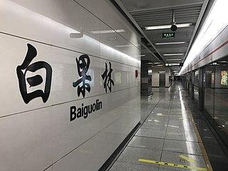 Baiguolin station