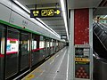 Platform of Xingtang Jie Station.jpg