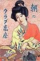 Poster of club hamigaki by Kitano Tsunetomi.jpg