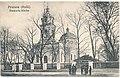 Pružany, Rynak, Sabornaja. Пружаны, Рынак, Саборная (1916) (4).jpg