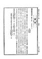 ROC1930-09-05國民政府公報565.pdf