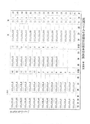 ecosystemtransactions 4 pdf 23 25