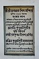 Renovation Plaque - Jagannath-Shiva Mandir - Chanpiritala - Mahiari - Howrah 2014-11-09 0542.JPG