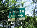 Roadside sign that the dividing line between tropical forests and warm forests.jpg