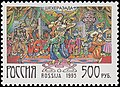 Russia stamp 1995 № 191.jpg