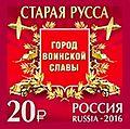 Russia stamp Staraya Russa 2016.jpg
